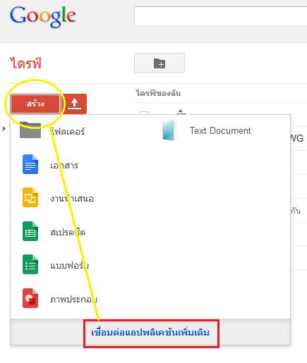 Autocad Google Drive