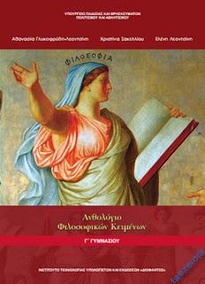Ανθολογιο Φιλοσοφικων Κειμενων Γ Γυμνασιου σχολικο βιβλιο μαθητη