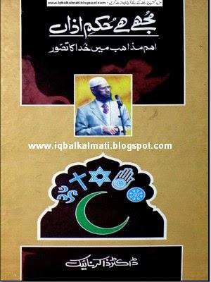 Mujhe Hai Hukum e Azan By Dr.Zakar Naik