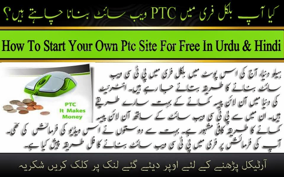 How To Start Your Own Ptc Site For Free In Urdu & Hindi Tutorial