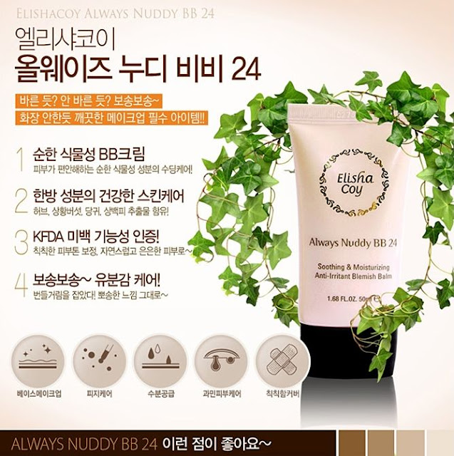 ElishaCoy Always Nuddy BB 24 BB Cream