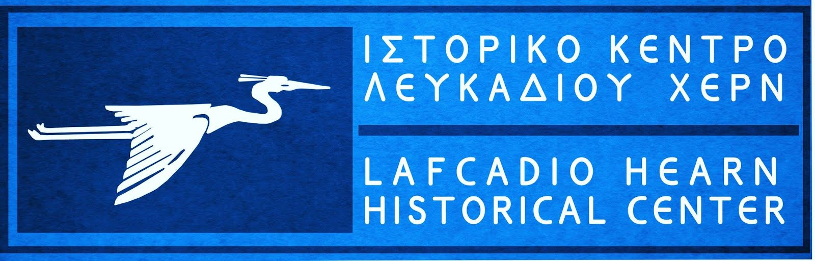 Lafcadio Hearn Historical Center Lefkada