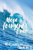 Море волнуется в нас... Серия ОЭ минус. До 10.08.