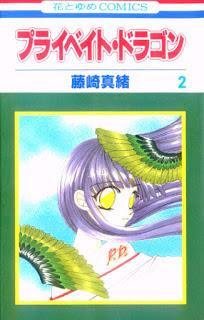 [藤崎真緒] プライベイト・ドラゴン 第01-02巻