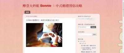 摩登大妗姐Bonnie網頁