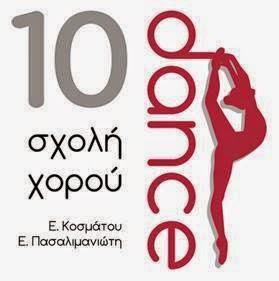 Αναγνωρισμένη από το Κράτος, Πιστοποιημένη από το Διεθνές Συμβούλιο Χορού (C.I.D) της UNESCO