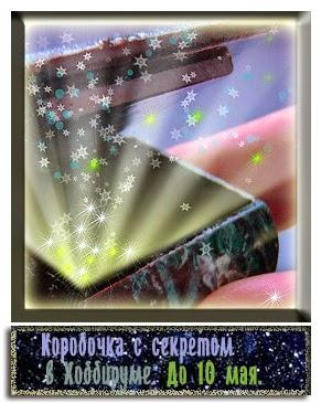 http://hobbyroomperm.blogspot.ru/2014/04/3-10.html