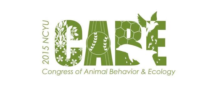 2015動物行為暨生態學研討會