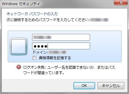 「ネットワーク パスワードの入力」