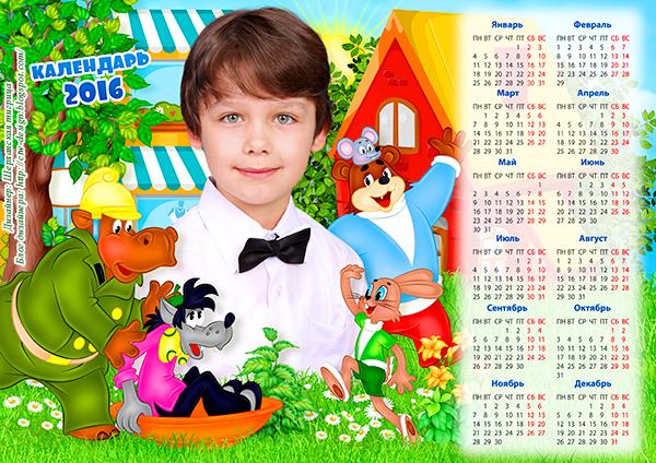 календарь для детского сада на 2017год ул
