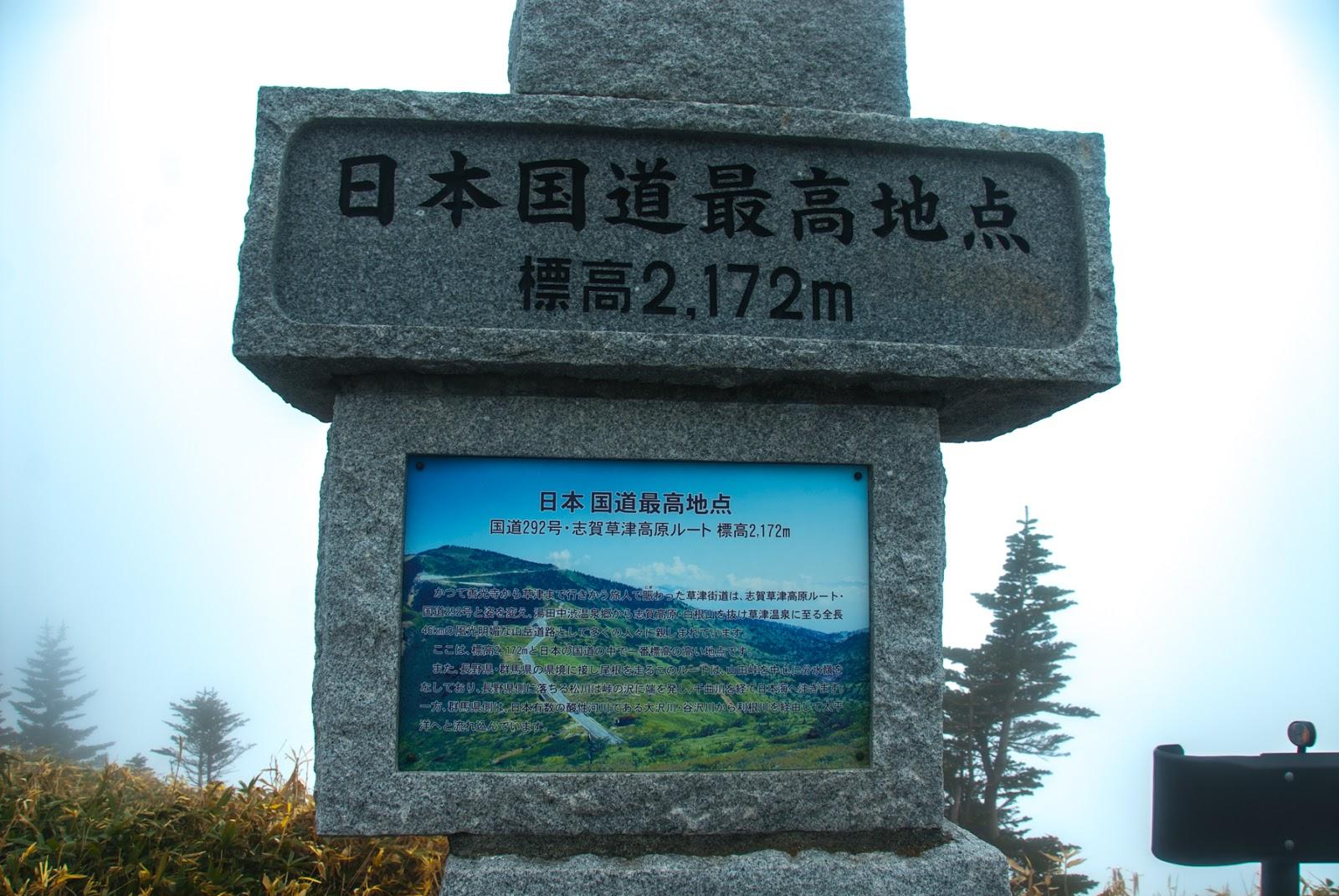 国道最高標高地点2172mの石碑