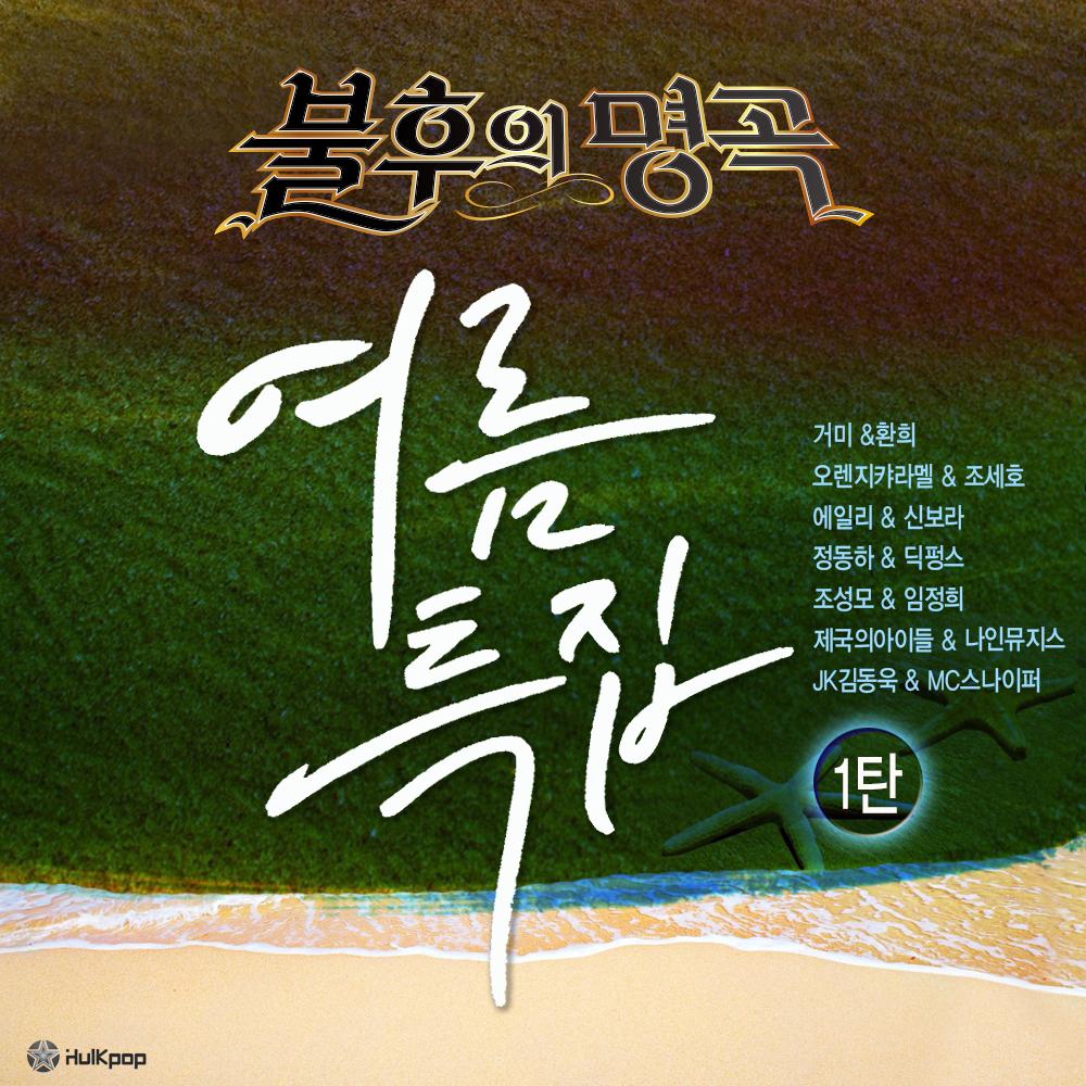 Various Artists – Immortal Song (Singing The Legend – Summer Special Part 1)