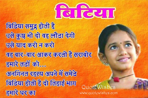 Beti Bachao Hindi Shayari Quotes Pictures