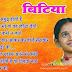 Beti Bachao Hindi Shayari Quotes Pictures