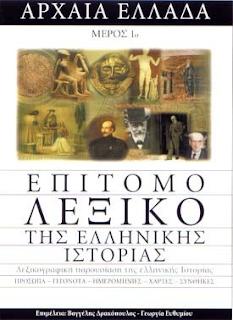 Η Ιστορία της Ελλάδας. Από την Προϊστορική Περίοδο έως σήμερα.
