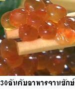 30 อันดับอาหารจานยักษ์ทั่วประเทศญี่ปุ่น