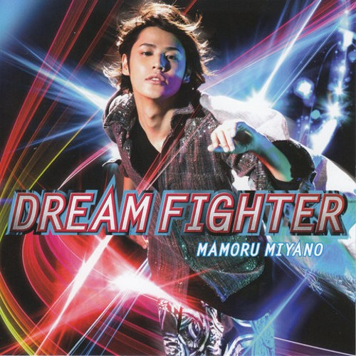 宮野真守 - DREAM FIGHTER