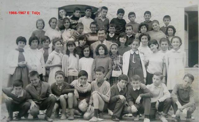 Ε΄ Δημοτικό σχολείο, Ε΄ τάξη 1966-1967