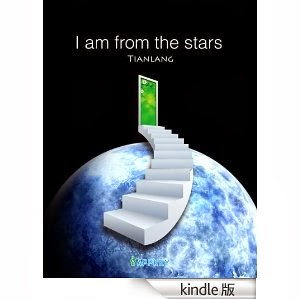 I AM FROM THE STARS