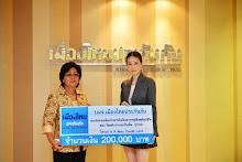 เมืองไทยประกันภัยมอบเงินช่วยเหลือ
