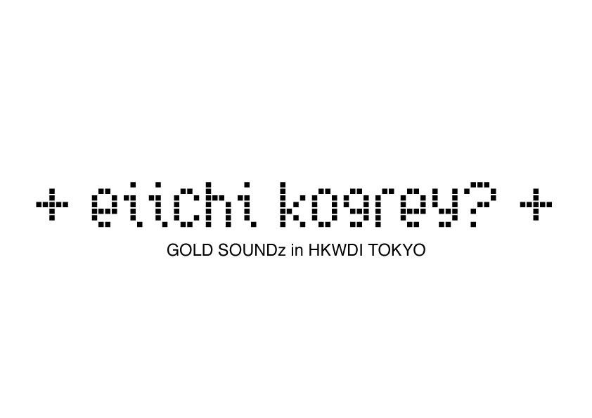 eiichi kogrey