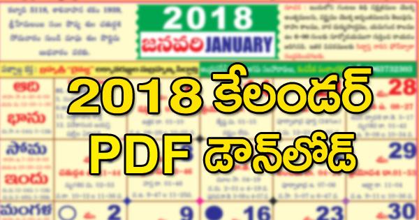 2018 Calendar PDF Free Download | Telugu Calendar Panchangam 2018 ...