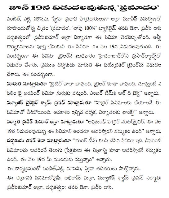 Pramadham movie pressmeet ,Pramadham film news