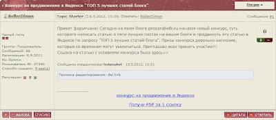топик о конкурсе ТОП 5 лучших статей блога на форуме Маултолк.ком
