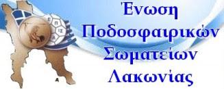 Ε.Π.Σ. Λακωνίας