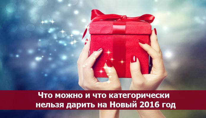 Подарки что нельзя дарить мужчине