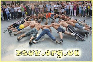 3 сентября во Львове состоялся флешмоб за здоровый образ жизни. Организаторами акции была молодежная инициатива ЗУСВ(Здоровый Спорт Украинских Улиц).В 16:00 в самом сердце города, на площади возле памятника Тарасу Шевченко состоялось массовое отжимание