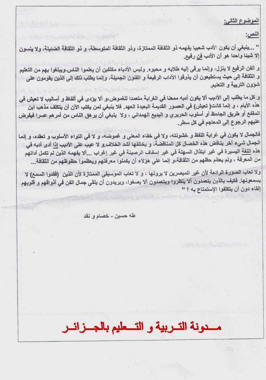 اختبار البكالوريا التجريبي في مادة اللغة العربية وآدابها 222