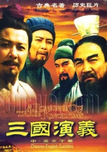 The Romance Of Three Kingdoms 1996 poster
