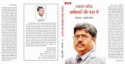मेरी नई किताब