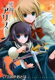[いづみやおとは] 死神アリス 第01-02巻