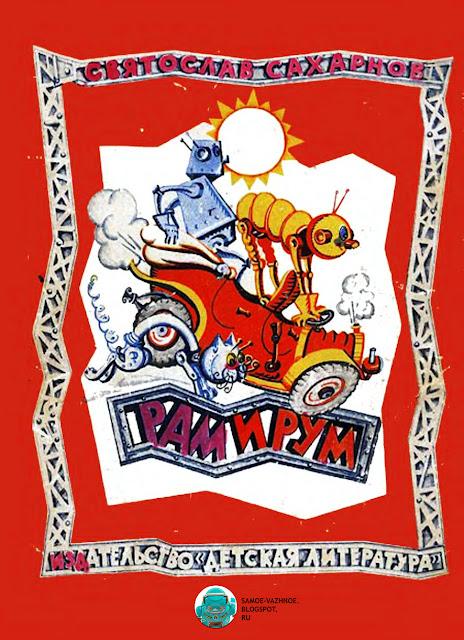 Каталог детские книги СССР советские старые из детства