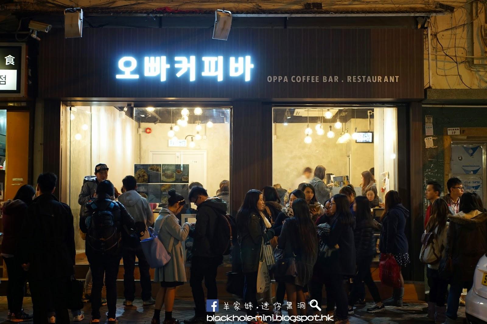 偶然中伏:OPPA Coffee Bar Restaurant