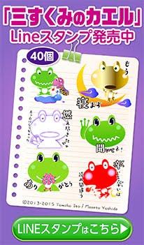 三すくみのカエル(日本語)