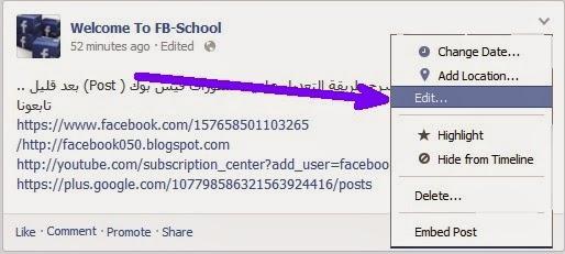 طريقة التعديل علي بوست Status فيس بوك ل الصفحة الشخصية 2013