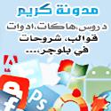 مدونة كريم الإلكترونية