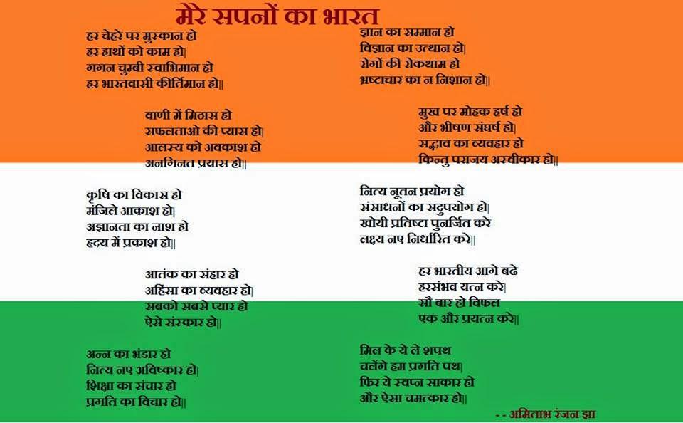 Mere_Sapno_Ka_ Bharat-MK_Gandhi