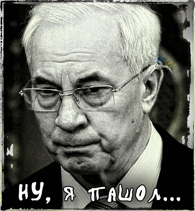 Азаров попрощался с Кабмином: Благодарю вас за упорную работу над модернизацией страны - Цензор.НЕТ 7397