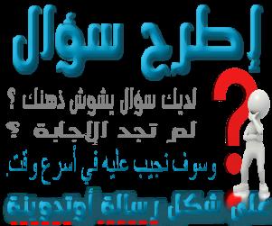 إطرح سؤال