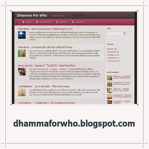 Blog DhammaForWho