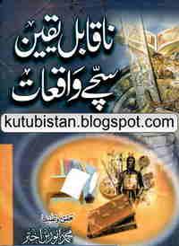 Na Qabil e Yaqeen Sachay Waqiat
