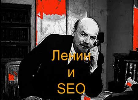 Lenin i SEO
