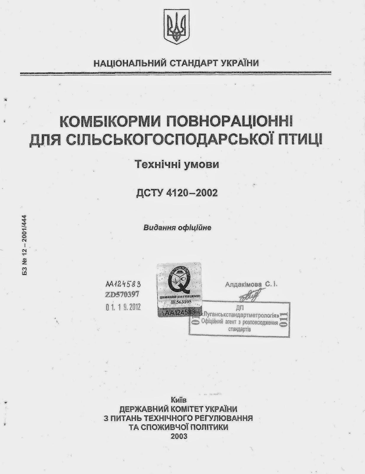 Текст ДСТУ 4120 -2002