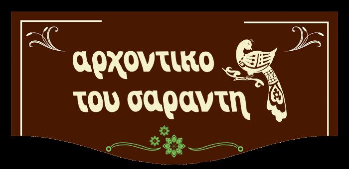 ΑΡΧΟΝΤΙΚΟ ΤΟΥ ΣΑΡΑΝΤΗ
