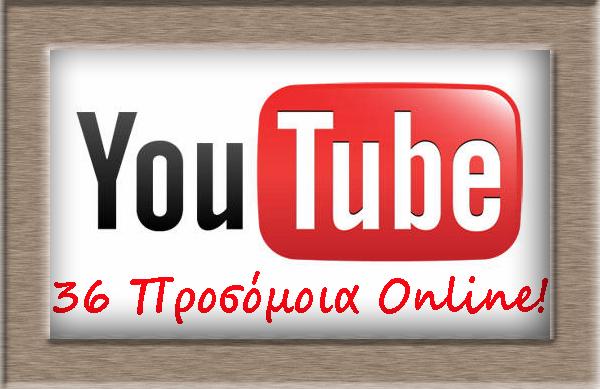 36 Προσόμοια online στο youtube. Click now!