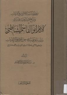 حمل كتاب الإمام أبو القاسم الشاطبي ودراسة عن قصيدته حرز الأماني في القراءات - عبد الهادي حميتو